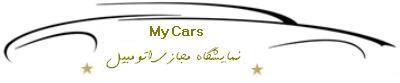 نمایشگاه مجازی اتومبیل My Cars